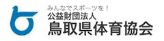 指定管理者 鳥取県体育協会